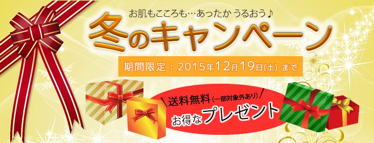 シルク化粧品 冬のキャンペーン